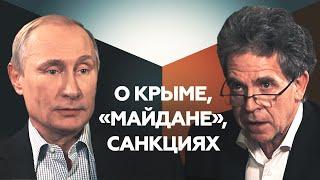 Смотреть онлайн Полное интервью Владимира Путина об Украине 2014 год