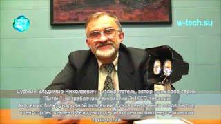 Суржин В.Н. о технологии подавления паразитов и восстановлении организма