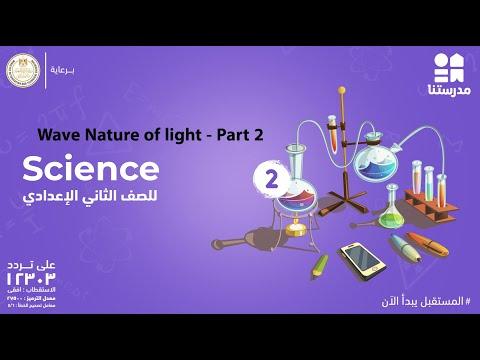 Wave Nature of light | الصف الثاني الإعدادي | Science - Part 2