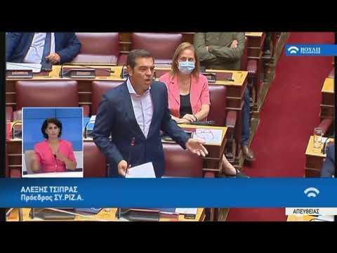 Α.Τσίπρας(Πρόεδρος ΣΥ.ΡΙΖ.Α)(Δευτερολογία)(Κυρ. συμφωνιών Ελλάδος με Ιταλία και Αίγυπτο)(26/08/2020)