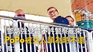 (中文字幕)【時局分析】鄧炳強受命,不許警察亂來 PoPo被交人頭為時不遠