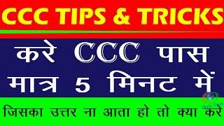CCC Exam kaise pass kare|How to pass ccc exam with tricks|ccc exam september 2019|ccc exam tips