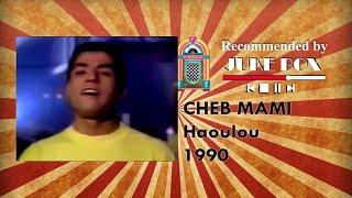 مازيكا Cheb Mami - Haoulou 1990 تحميل MP3