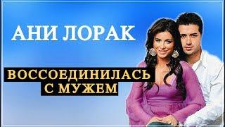 Ани Лорак воссоединилась с мужем | TOP SHOW NEWS
