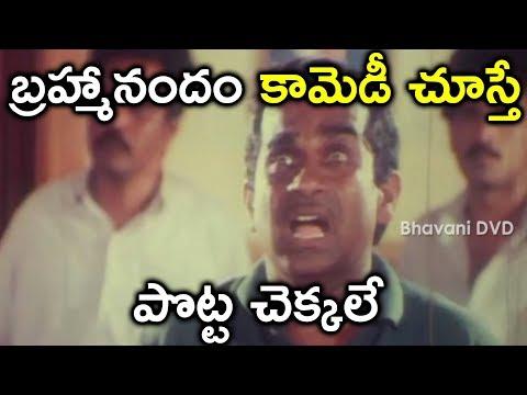 బ్రహ్మానందం కామెడీ చూస్తే  పొట్ట చెక్కలే  || Latest Telugu Movie Scenes || Bhavani Movies