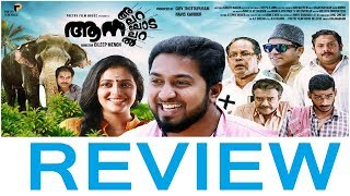 AANA ALARALODALARAL MOVIE OFFICIAL REVIEW