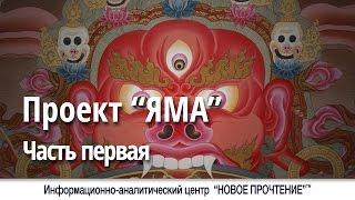 """Проект """"ЯМА"""". Часть первая #50"""