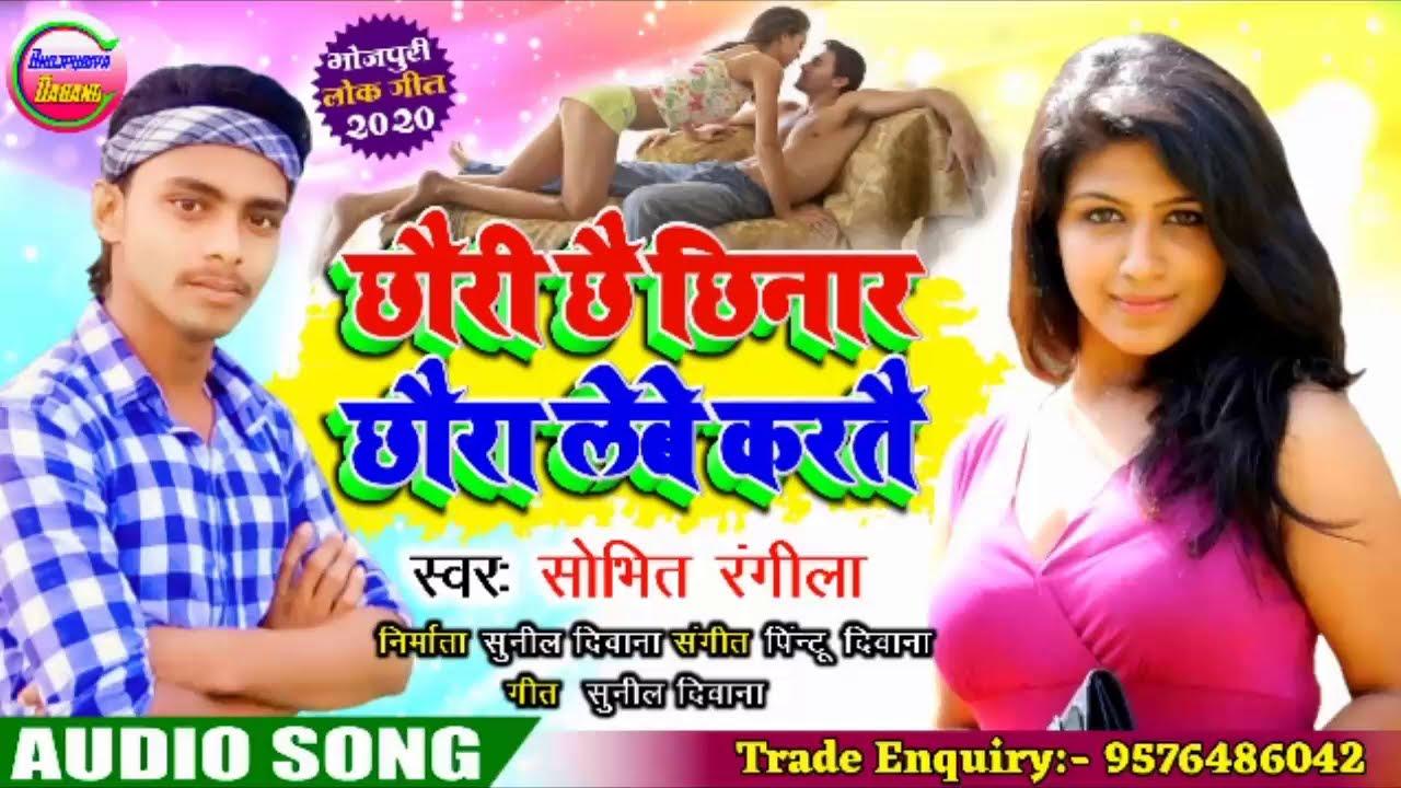 Chhauri Chhai Chhinar Chhaura Lebe Kartai Lyrics