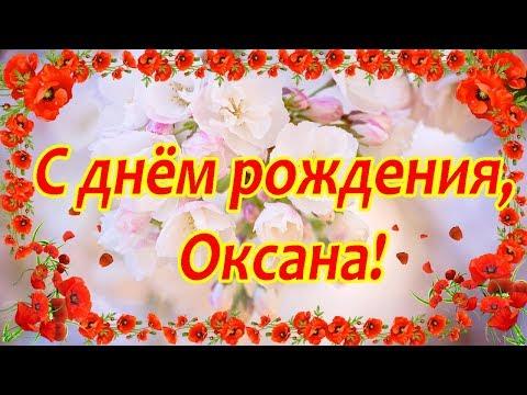Оксана, с днём рождения ♥ Поздравление женщине ♥ Поздравление по именам ♥ Говорящая открытка