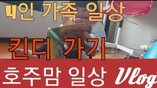 호주 킨디가기/4인가족 일상/아들교육/family life/kindy in WA
