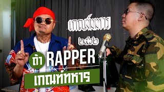 If the Rapper comes to the military ??? - Bie The Ska.