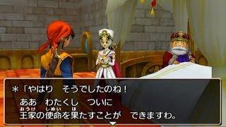 ドラゴンクエスト8 3DS メダル王女初対面イベント