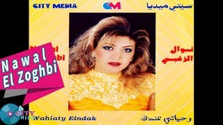 تحميل و مشاهدة Nawal Al Zoghbi - Ahleflak Bel Hob [Official Audio] / نوال الزغبي - احلفلك بالحب MP3
