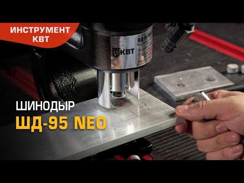 ШД-95 NEO