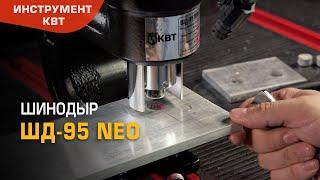 Hydraulic tool for busbar punching NEO series ШД-95 NEO (КВТ)