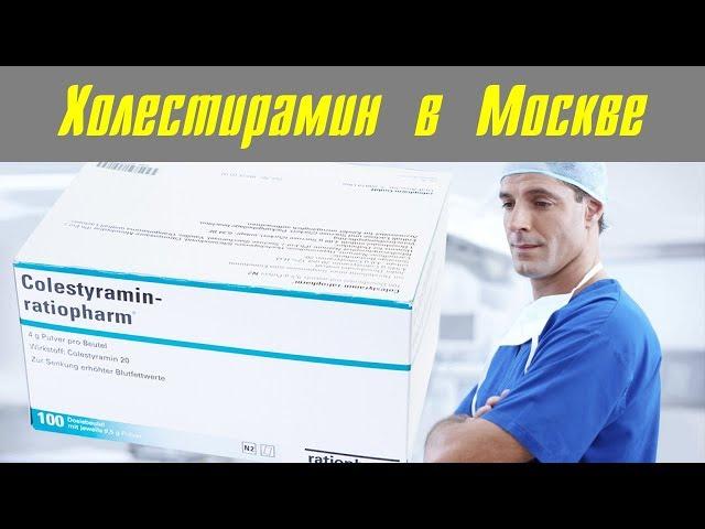Видео Холестирамин