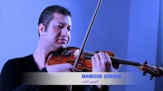 محمود سرور عازف الكمان المصري لاموني الناس تحميل MP3