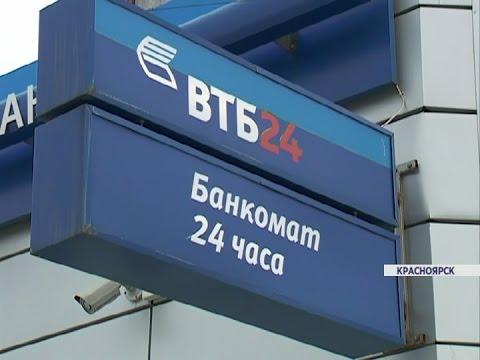 В работе с картами банка ВТБ24 зафиксирован сбой (Новости 26.10.16)