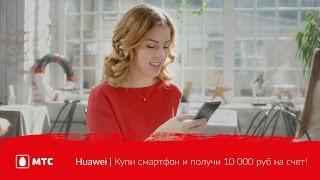МТС | Huawei | Купи смартфон и получи 10 000 руб на счет!