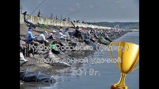 Соревнования по фидеру 2020 ярославль