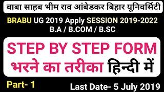 BRABU UG Admission 2019 form fill up full Video