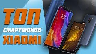 ТОП 5 лучших смартфонов XIAOMI 2018