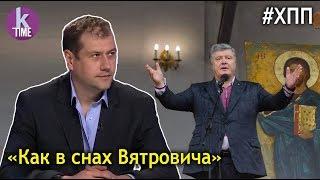 О Томосе, Порошенко, радикалах и будущем Украины, - Дмитрий Заборин
