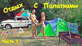 Отдых на природе с палаткой