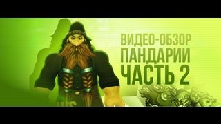 World of WarCraft, Обзор World of Warcraft: Mists of Pandaria (+Machinima) - часть 2