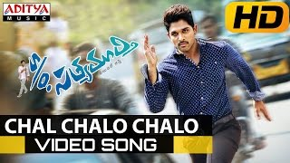 Chal Chalo Chalo Full Video Song - S/o Satyamurthy Video