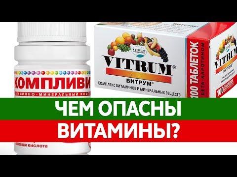 ВИТАМИНЫ В ТАБЛЕТКАХ. Чем опасен прием витаминов и нужно ли их принимать?