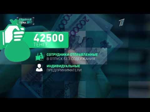 Кому и как получить 42500 тенге?