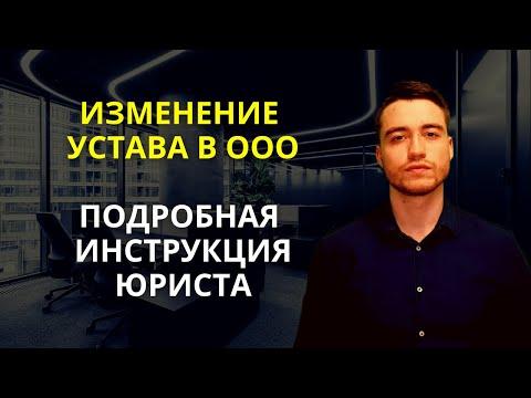 Изменение устава ООО   Подробная инструкция