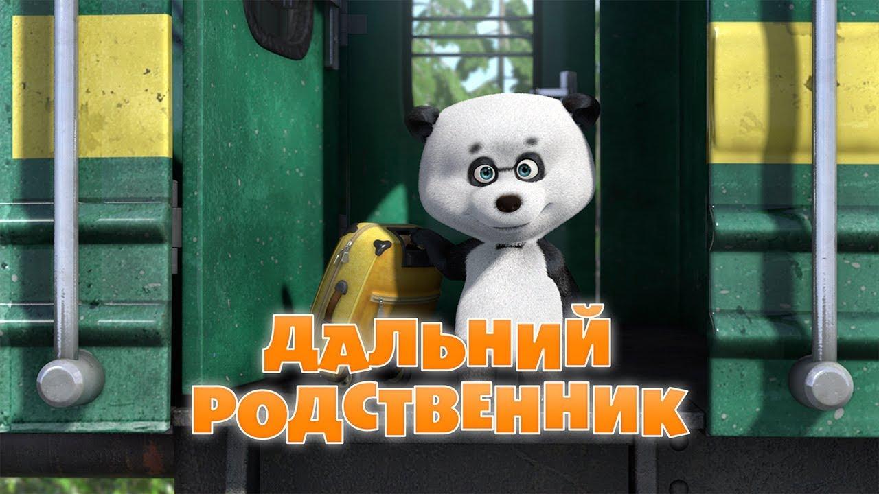 Мультик Маша и Медведь картинка. Серия 15. Дальний родственник