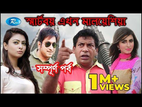Smart Boy Akhon Malaysia All Episode | স্মার্টবয় এখন মালেয়শিয়া | Ft,Mosharraf Karim | Drama Serial