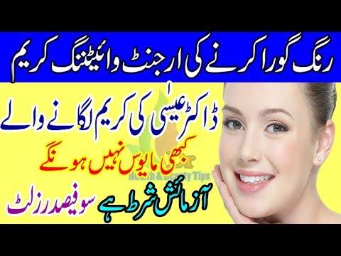 Cream ng pigment spots sa mukha Ahromin