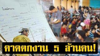 คาดกลางปีตกงานแตะ 5 ล้านคน! เกียรตินาคิน หั่นจีดีพีไทย -6.8%  จี้รัฐ ออกมาตรการการคลังเยียวยา