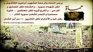 السوري شايف حالُه- إبراهيم القاشوش