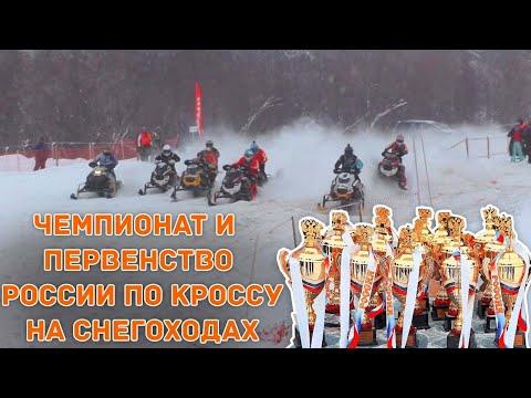 На снегоходах! Чемпионат России по кроссу 2021 г. Киров