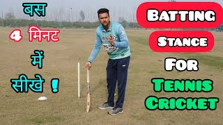 Batting Stance For Tennis Cricket   How To Grip Bat In Tennis Cricket   Batting Stance In Cricket