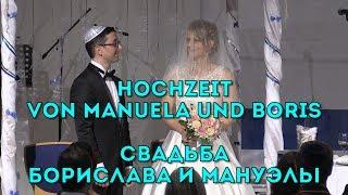 Hoсhzeit von Boris und Manuela