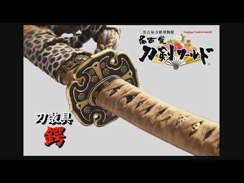 名古屋刀剣ワールドの刀装具~鍔~YouTube動画