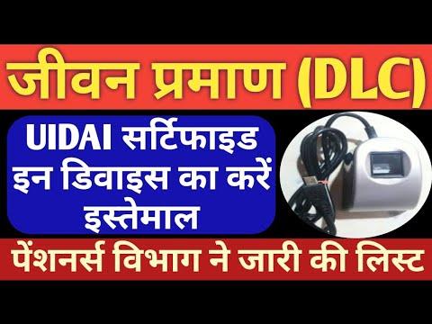 Biometric devices for Jeevan Pramaan ! Digital Life Certificate 2020 ...