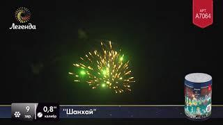 """""""Шанхай"""" A7064 салют 9 залпов 0,8"""" от компании Интернет-магазин SalutMARI - видео"""