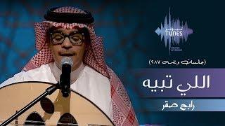 تحميل اغاني رابح صقر - اللي تبيه (جلسات وناسه)   2017 MP3