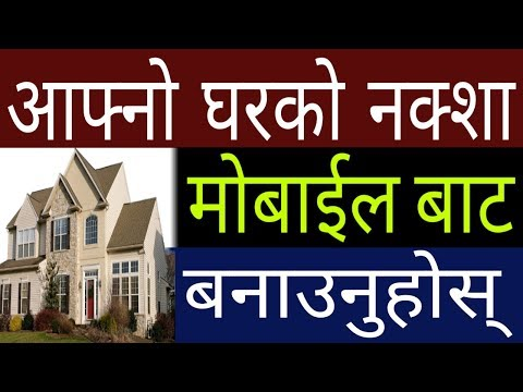 mp4 Home Design Nepal, download Home Design Nepal video klip Home Design Nepal