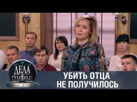 Дела судебные с Еленой Кутьиной. Новые истории. Эфир от 19.10.21