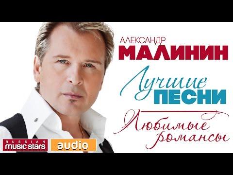 Александр МАЛИНИН — ЛУЧШИЕ ПЕСНИ ♫ ЛЮБИМЫЕ РОМАНСЫ
