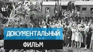 Берлин - Москва. Поезд победителей. Документальный фильм