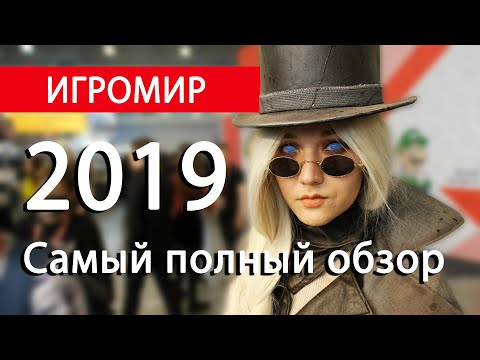 Весь ИгроМир 2019 в одном видео!